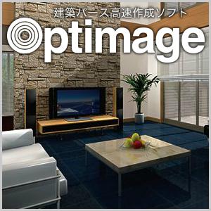 【5分でお届け】Optimage 【メガソフト】【MEGASOFT】【ダウンロード版】