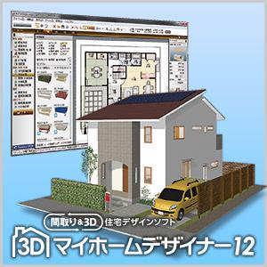 【5分でお届け】3Dマイホームデザイナー12【メガソフト】【MEGASOFT】【ダウンロード版】