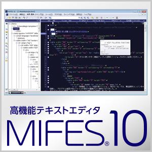 【35分でお届け】MIFES 10 【メガソフト】【MEGASOFT】【ダウンロード版】