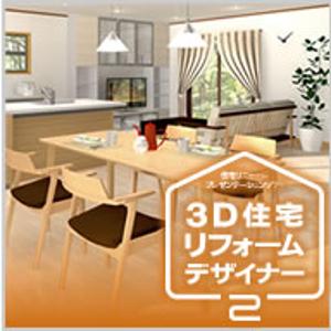 【キャッシュレス5%還元】【35分でお届け】3D住宅リフォームデザイナー2 【メガソフト】【MEGASOFT】【ダウンロード版】