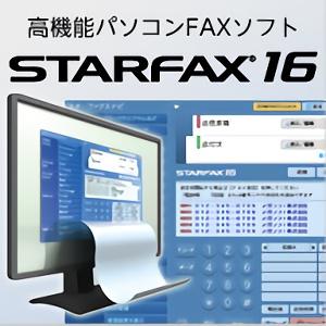 【キャッシュレス5%還元】【35分でお届け】STARFAX 16 【メガソフト】【ダウンロード版】