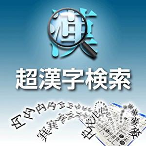 セール価格 おすすめ 読めない漢字はパーツで探す 18万もの文字を瞬時に検索してWordなどのアプリケーションに入力可能 35分でお届け 超漢字検索 Ver1.0.4 パーソナルメディア ダウンロード版