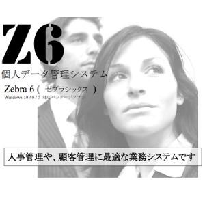 【キャッシュレス5%還元】【35分でお届け】個人データ管理システム Zebra6【島村製作所】【ダウンロード版】