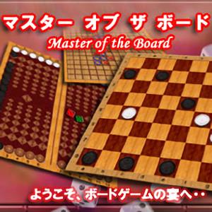 定番のボードゲームを詰め込んだボードゲームの決定版 マスター オブ ザ ボード オーバーランド 安い 激安 チープ プチプラ 高品質 ダウンロード版 35分でお届け が登場 Overland