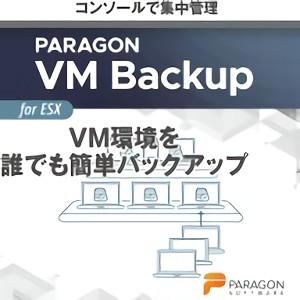 【キャッシュレス5%還元】【35分でお届け】Paragon VM Backup (保守付き)【パラゴン】【ダウンロード版】