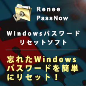 【キャッシュレス5%還元】【35分でお届け】Renee PassNow プロ版【レニーラボラトリ】【ダウンロード版】