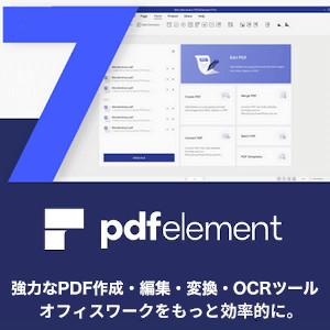 【キャッシュレス5%還元】【35分でお届け】【Win版】PDFelement 7 永久ライセンス 1PC 【Wondershare】【ワンダーシェア】【ダウンロード版】