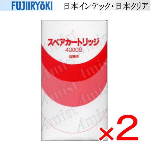 日本インテック 純正品 スペアカートリッジ 4000S 2本セット