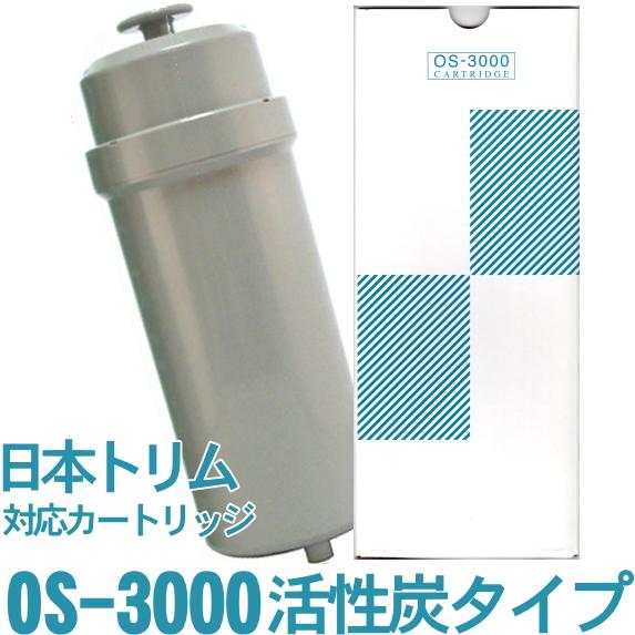 日本トリム 対応 活性炭カートリッジ OS-3000 2本セット