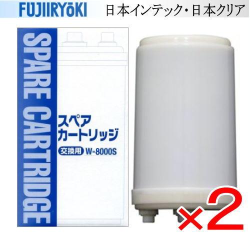 日本インテック・フジ医療器 スペアカートリッジ W-8000S 2本セット