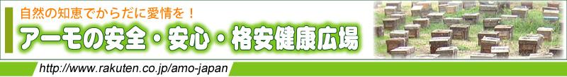 アーモの安全・安心・格安健康広場:安全・安心・格安で高品質な健康補助食品をみなさまにお届けします。