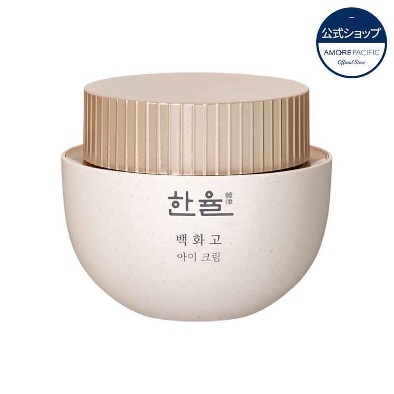 韓国コスメ 美容 スキンケア 化粧品 実物 公式 25ml ハンユル 直営店 HANYUL 白花膏アイクリーム