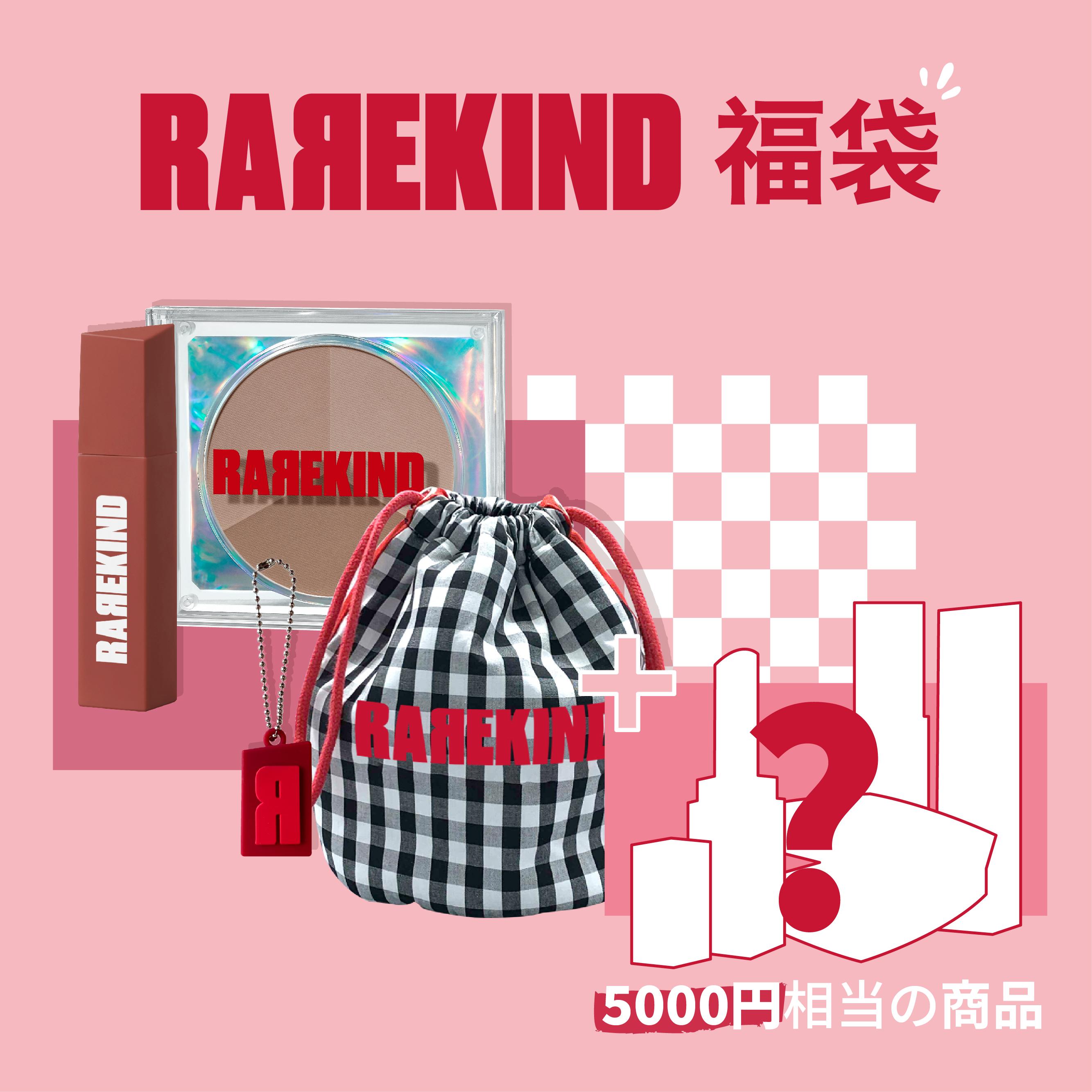 韓国コスメ 美容 スキンケア 大特価 化粧品 口紅 低廉 公式 可愛いオマケたくさん RAREKIND 期間数量限定RAREKIND福袋 レアカインド