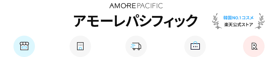 AMOREPACIFIC:韓国コスメNO.1メーカー AMOREPACIFIC