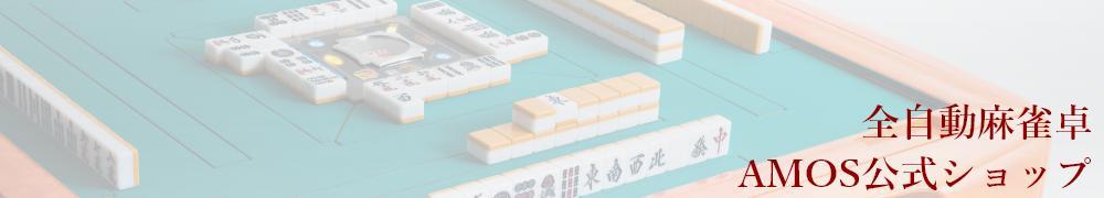 全自動麻雀卓 AMOS公式ショップ:国内メーカー全自動麻雀卓AMOS公式ショップです。