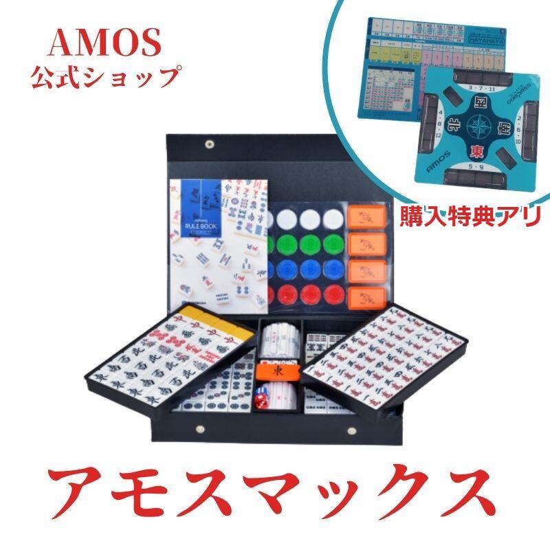好評 雀荘でお馴染みのサイズ 圧倒的な重量感 アモスマックス 麻雀牌 HAYAHAYAセット 人気の製品 COMPASS AMOS MAX