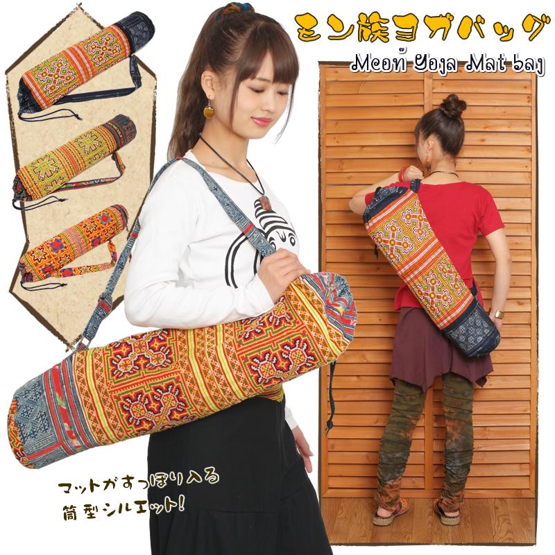 モン族古布刺繍ヨガマットバッグ