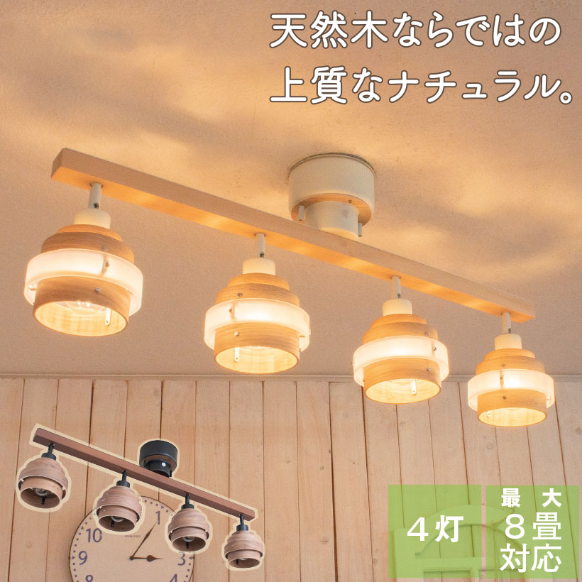 照明 リビング おしゃれAVAROS アヴァロス4灯 シーリングライト バータイプ 天井 天井照明 ライト 4灯 リビング ダイニング 寝室 カフェ 木 ウッド 8畳 インテリア LED 北欧 ナチュラル 照明 バー ライト