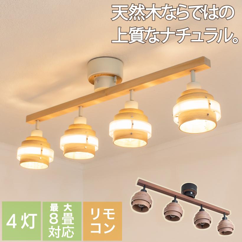 照明 電気 シーリングライト おしゃれ 北欧 8畳 LED リビング 4灯 バータイプ 天井 天井照明 ライト ダイニング 寝室 カフェ 木 ウッド 木目 ナチュラル バー 明るい オーク ウォールナット AVAROS アヴァロス4灯シーリング