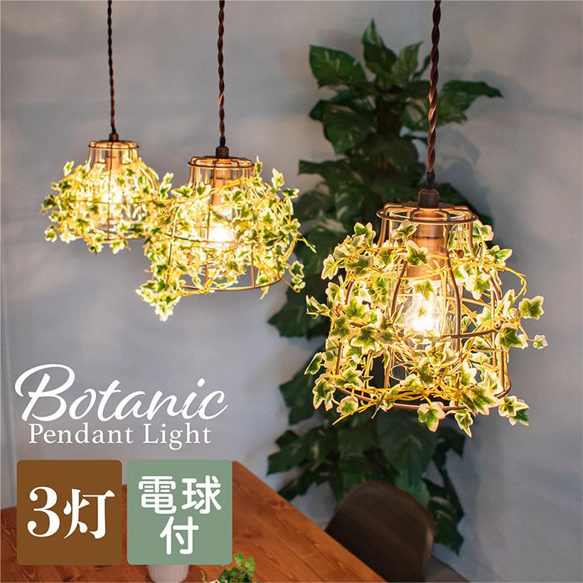 ペンダントライト 3灯 グリーン 植物 ダイニング 照明 電気 おしゃれ 照明器具 ナチュラル LED CT触媒 カウンター 天井照明 ボタニック 3灯ペンダント Botanic 3灯ペンダント