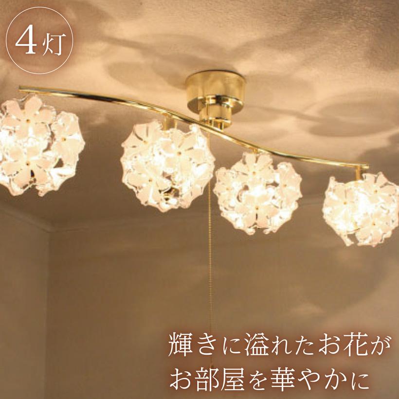 シーリングライト おしゃれ 6畳 8畳 4.5畳 照明器具 天井照明 電気 ライト 洋風シーリング リビング ダイニング 花 フラワーモチーフ プルメリア プルスイッチ ブーケ BOUQUET 4灯 キシマ