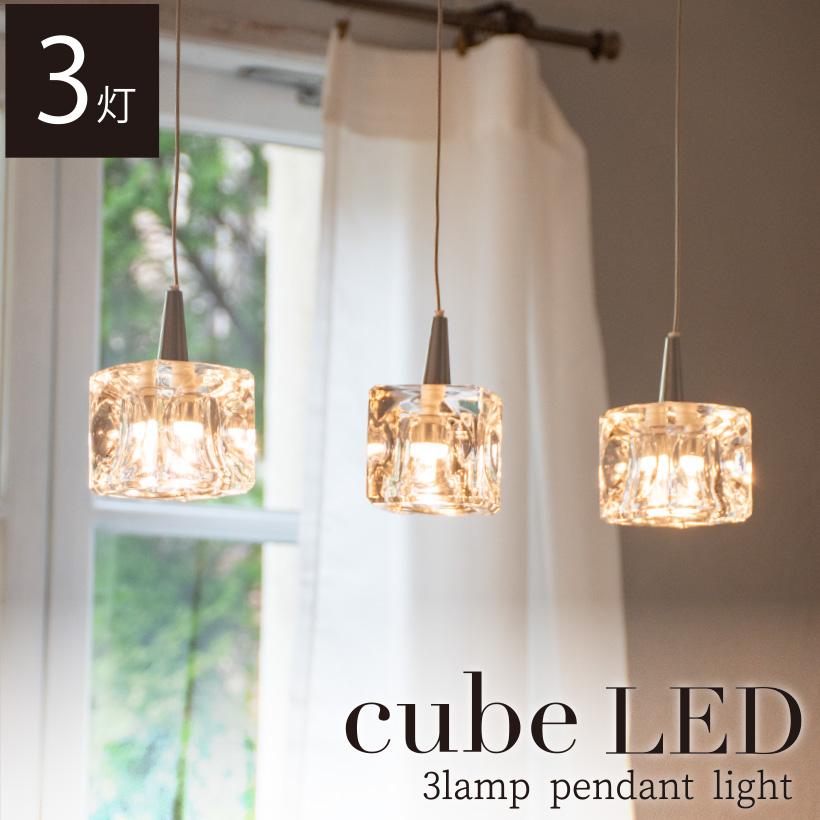 ペンダントライト LED 3灯 照明 電気 おしゃれ LED照明 インテリア インテリア照明 ガラス ガラスキューブ カウンター ダイニング 天井照明 3灯 キューブ Cube3灯ペンダント