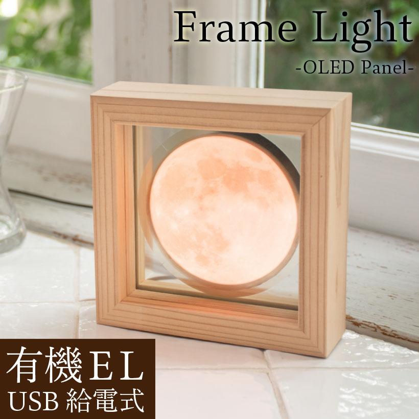 Frame Light フレームライト 有機EL 照明 おしゃれ ライト ランプ OLED リビング ダイニング 寝室 玄関 ベッドサイド インテリア 雑貨 天然木 ギフト 月 満月 天体