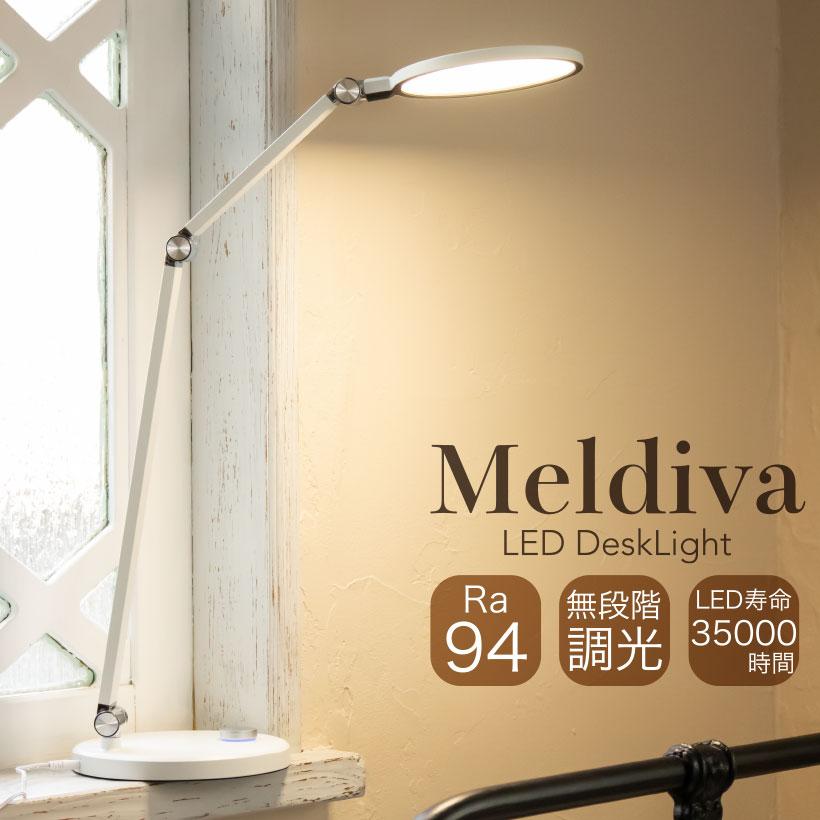 Meldiva メルディバ LEDデスクライト BK/WHLED ライト デスク 机 作業 学習机 コンセント スタンド リビング ダイニング 寝室 子ども 部屋 インテリア インダストリアル メタル スチール 高級 上質 かっこいい シンプル モダン 調光 長寿命 可動 アーム ギフト