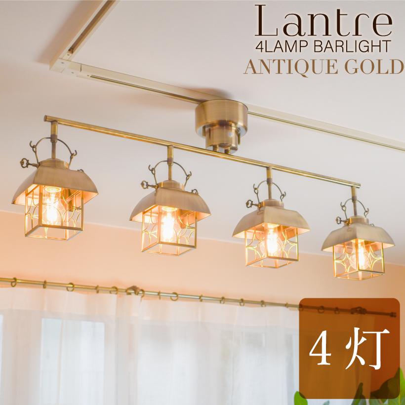 照明 シーリングライト おしゃれ Lantre ラントレ 4灯 バーライト アンティークゴールド 天井 照明 リモコン付 ライト 4灯 リビング ダイニング 寝室 カフェ 明るい 6畳 8畳 インテリア レトロ モダン アンティーク ヴィンテージ ランタン