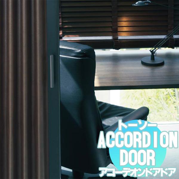 アコーデオンドア トーソー アコーデオンドア クローザ エクセル TD-5005/TD-5006リーガル