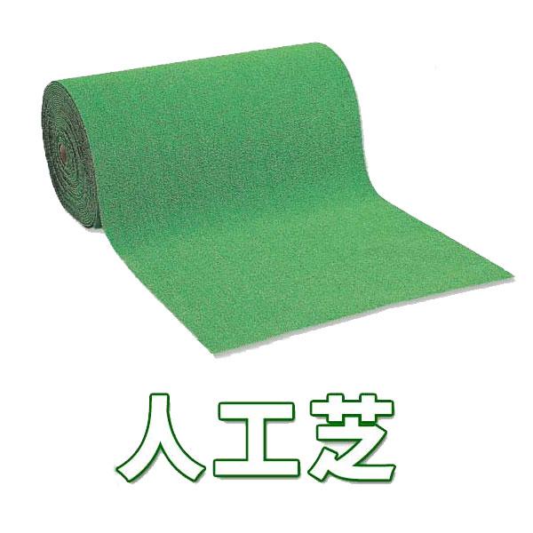 【送料無料】人工芝 タフト芝ロールタイプ 6mmパイル WT-600 45cm幅 1反(30m巻)