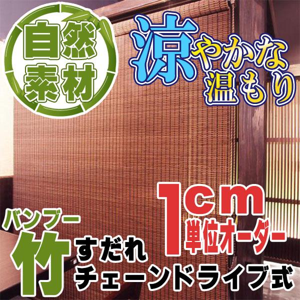 【送料無料】室内用 竹簾 天然素材 バンブースクリーン ドラム 竹すだれ(チェーンドライブタイプ)