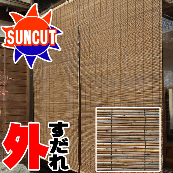 【送料無料】外吊り 室外 屋外 オーニング 縁側 庭 冷房効果アップ 冷房費を抑制 夏の遮熱対策 代萩(だいはぎ) 幅80×高さ50cmまで