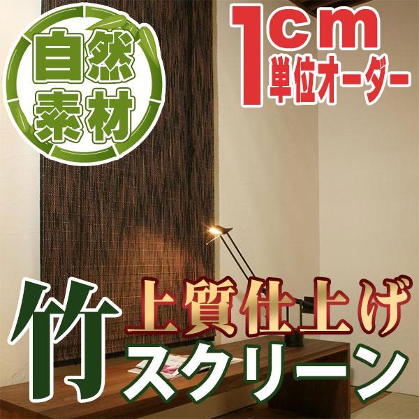 【送料無料】竹スクリーンで自然の心地よさ 天然素材 エコ素材 バンブースクリーン