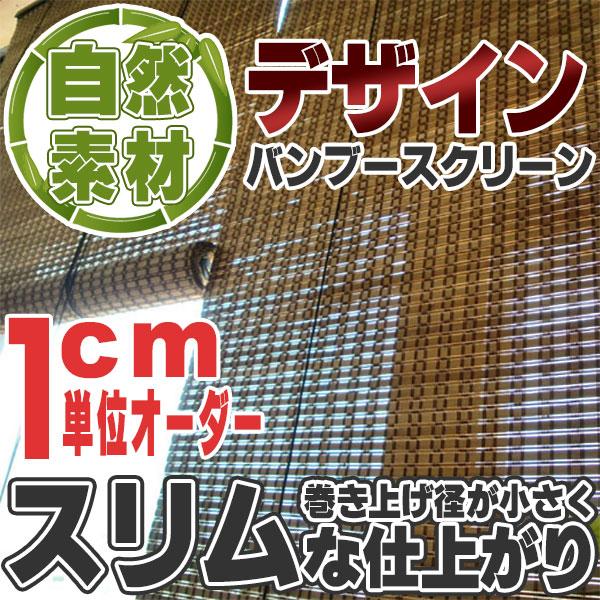 【送料無料】竹カーテン 天然素材 エコ素材 バンブー デザインバンブースクリーン
