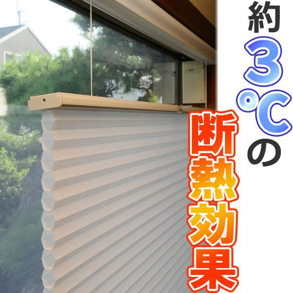 節電 断熱 夏も冬もこれ一台で快適! 省エネスクリーン 保温 スクリーン ハニカムスクリーン トップスライド コードフリー