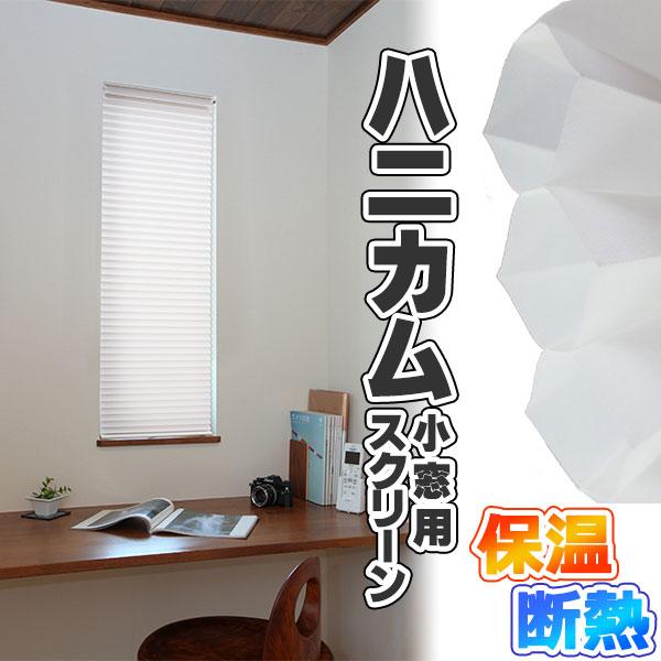 断熱 保温 スクリーン 夏も冬もこれ一台で快適! ハニカムスクリーン 節電 省エネスクリーン 小窓用 レギュラータイプ つっぱり棒付き NHT-3000 NHT-3001 NHT-3006