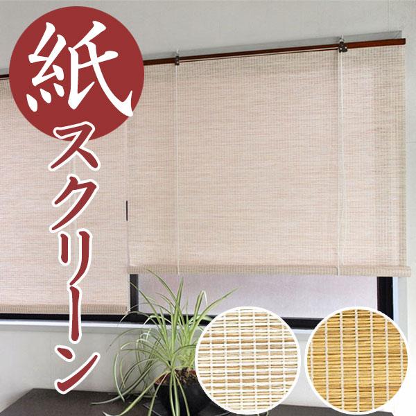 【送料無料】スダレ調 紙スクリーン ナチュラルでリゾートテイストを演出する アジアンスクリーン RH-241 RH242
