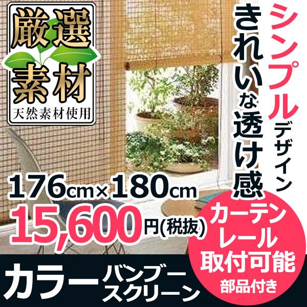 竹 バンブー 天然素材 カーテンレール取付け可能 スクリーン 和モダン アレンジ DIY カラーバンブースクリーン(幅176cmX高さ180cm)