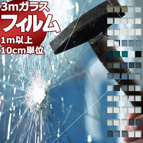 ガラスフィルムで安心 快適 節電生活 飛散防止効果で地震や台風などの二次災害を防ぐ ガラスフィルム 3M 激安 送料無料 グラッセ マット 日本 SH2MAGL 超歓迎された 1m以上10cm単位で販売 長さ10cm フロスト ロール幅1270mm