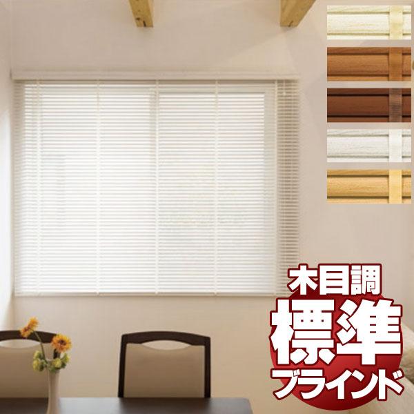 【送料無料】木目調 アルミブラインドがでお買い得!お買い得な 既製品ブラインド 横型ブラインド ヨコ型ブラインド シャンディ25 ●175x138cm