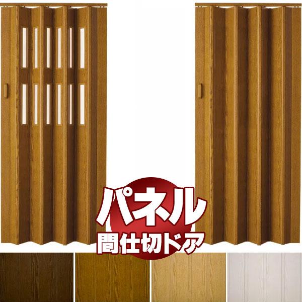 【送料無料】木目調パネルドア ブラウン ナチュラル ホワイト インテリア性の高いアコーディオン パネルドア オーダー 間仕切り クレア