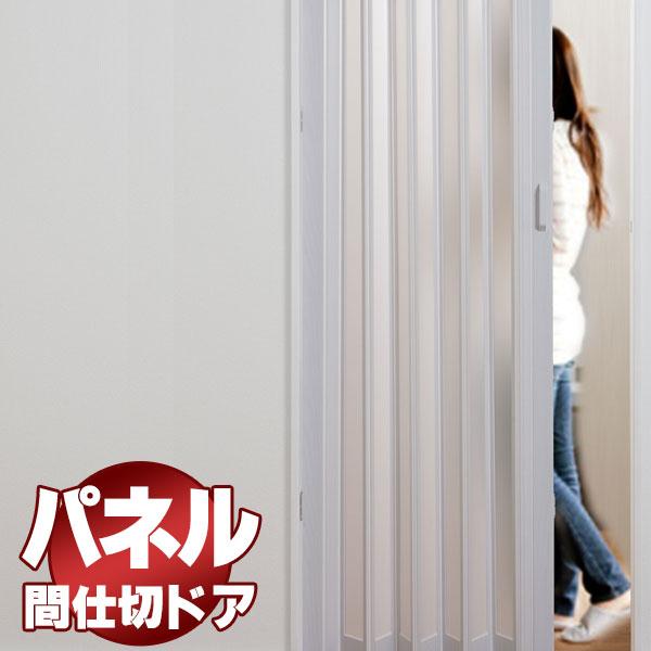 【スーパーSALE】パネルドア パネル6mm厚の高級感 透明感ある曇りガラス調 間仕切り パネルドア シアーズ オーダー ホワイトウッド