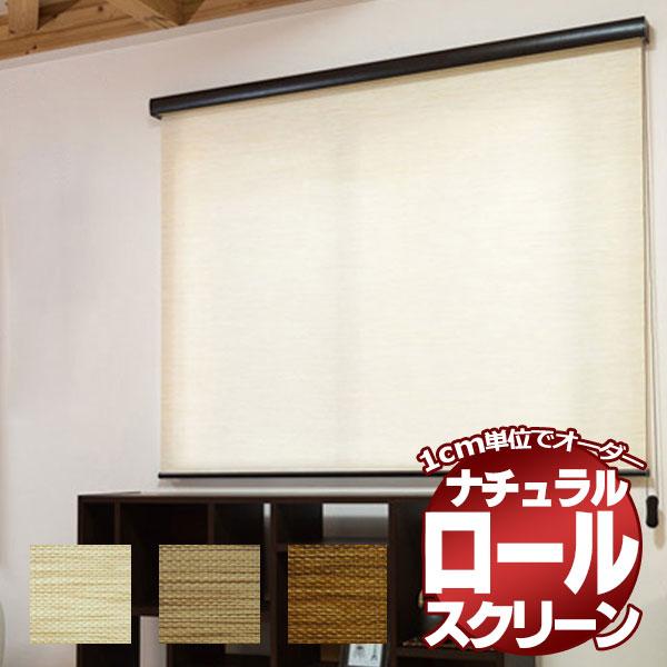 【送料無料】ロールスクリーン 目隠しや間仕切りとしても使用可能 ロールカーテン 木ネジタイプ 既製品 エクシヴ ナチュラルタイプ ●135x220cm