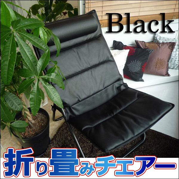 リラックス 折り畳み チェア ソファー CPC226 激安 ブラック・ホワイトの2色 マンハッタン 折りたたみチェア