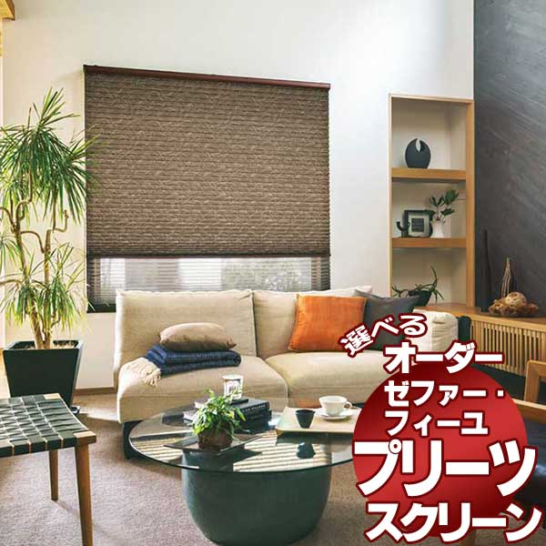 高級 プリーツスクリーン オーダー 立川 プリーツ スクリーン ゼファー フィーユ 和織物 ツキミ PS-7003~7004