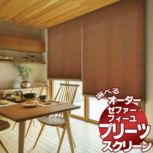 高級 プリーツスクリーン オーダー 立川 プリーツ スクリーン ゼファー フィーユ 和織物 リュウキ PS-7007~7008