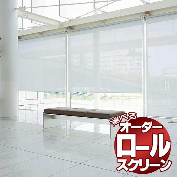ウィンディ ロールスクリーン グリーン価格 無地 タチカワ RS-7296~7301 ロールカーテン ブラインド