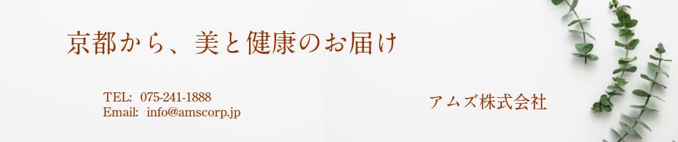 アムズ 株式会社:健康商品・育毛グッズ・化粧水