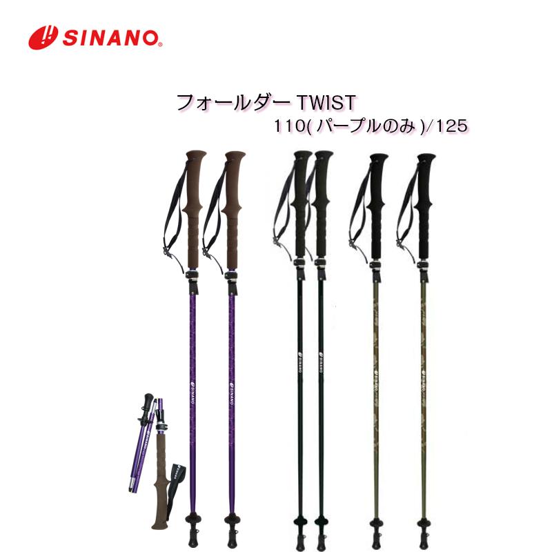 シナノ SINANO トレッキングポール フォールダ TWIST 110 125 パープル ブラック グリーン